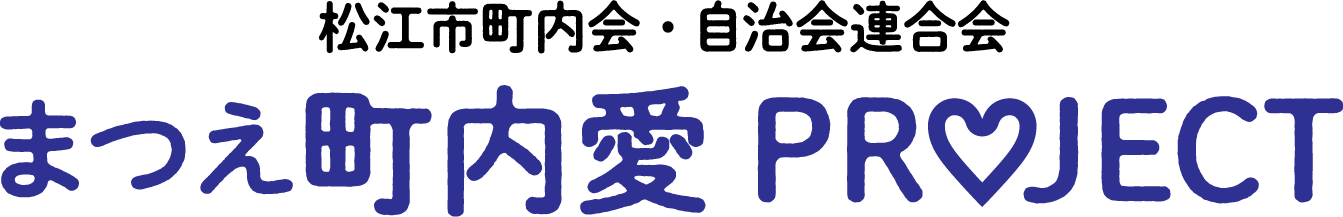 松江市町内会・自治会連合会松江町内愛PROJECT