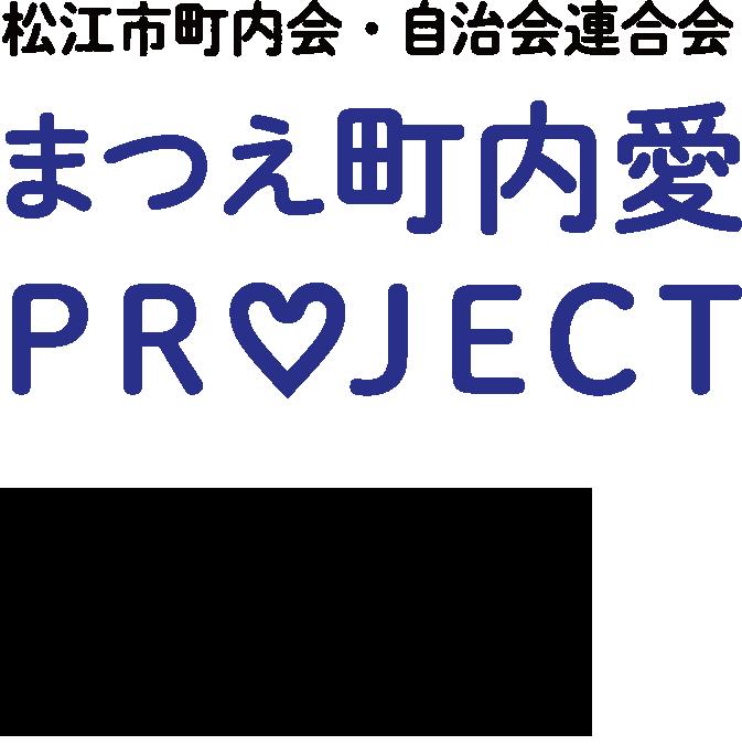松江市自治会連合会